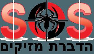SOS הדברות מזיקים